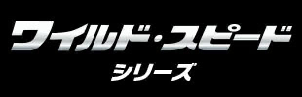 ワイルド・スピードシリーズ